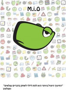 MIO פרויקט גמר - אוגדן דיגיטלי לתלמיד 2010