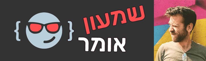 Shimon Says שמעון אומר