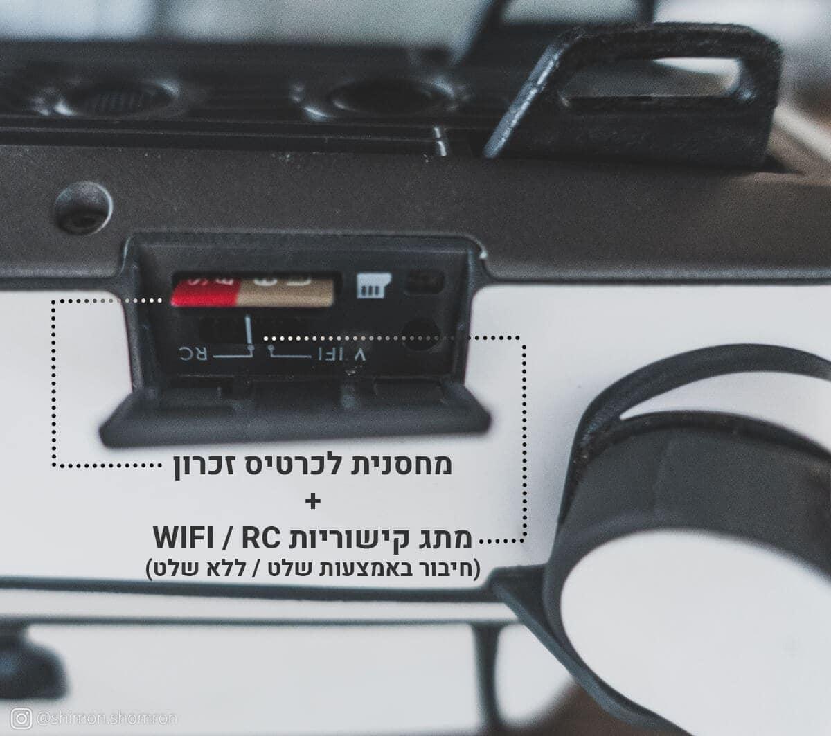 מאויק פרו - פתח כרטיס זכרון ובורר קישוריות