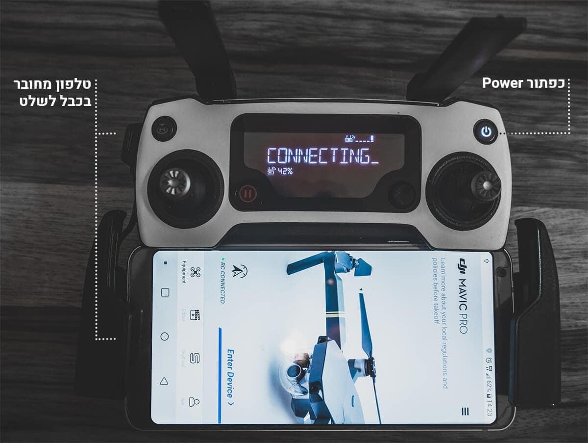 מאויק פרו - טלפון מחובר לשלט