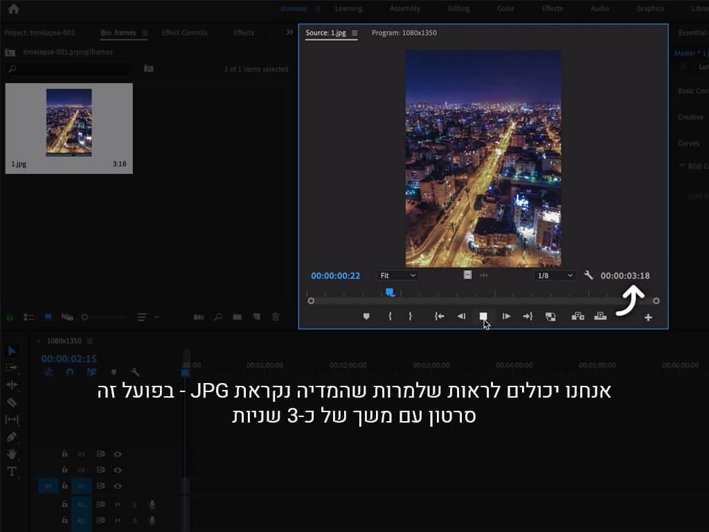 4- רצף התמונות יובא כסרטון