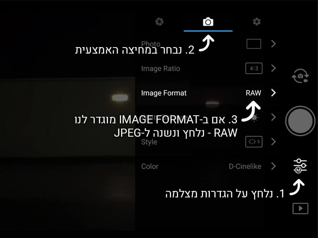יש לוודא שהמצלמה מוגדרת לצלם ב-JPEG ולא ב-RAW