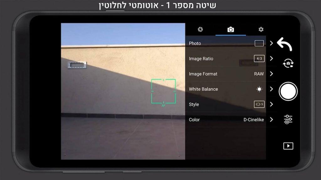 2 - בהגדרות שיפתחו - בשלוש המחיצות למעלה - נבחר במחיצה האמצעית (אייקון של מצלמה) ושם נלחץ על האפשרות בשורה הראשונה (Photo - סוג תמונה).