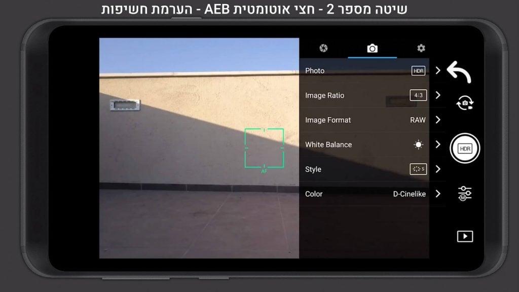 1- בהגדרות המצלמה נלך דרך האייקון האמצעי של המצלמה למצב תמונה Photo