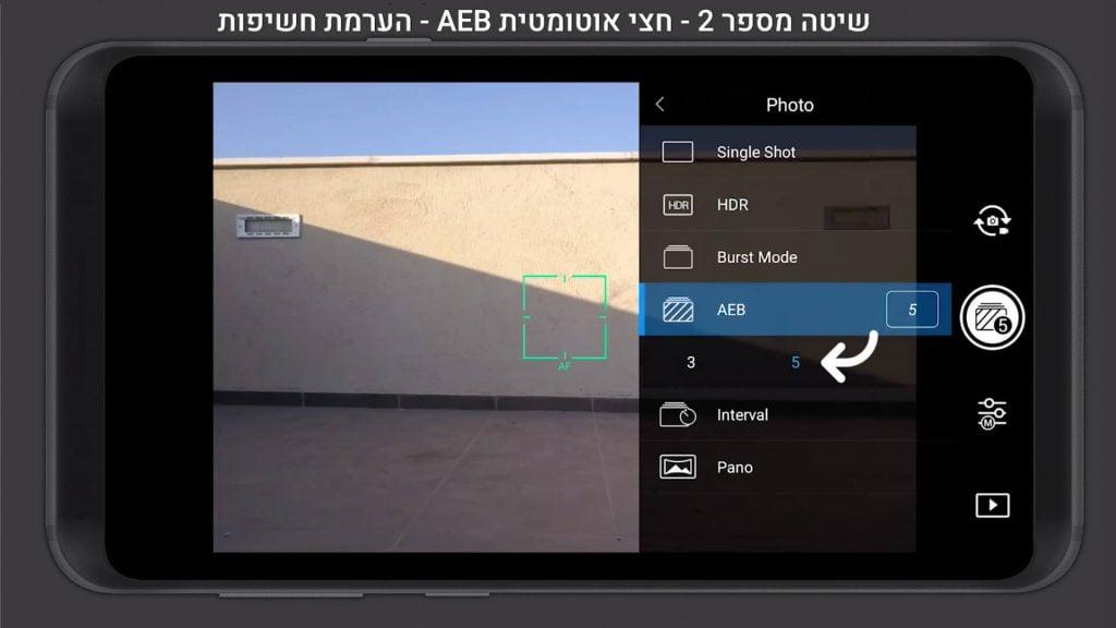 2 - נבחר AEB ויפתח לנו תת-תפריט בו נבחר כמה תמונות לצלם בערימה