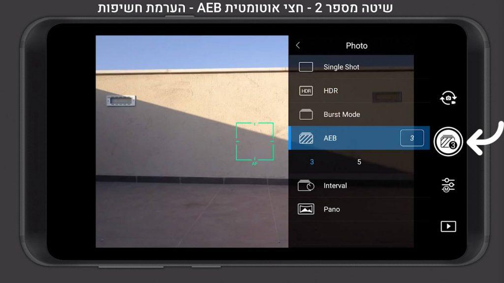 3 - כפתור הצילום יראה לנו את מצב הצילום (ערימה) ואת מספר התמונות לצלם